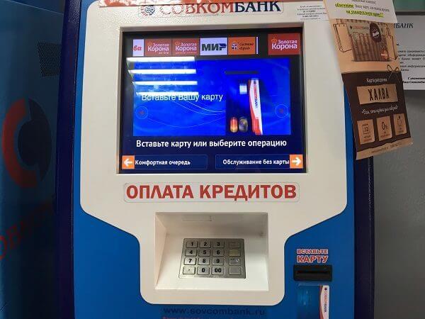 терминал Совкомбанка