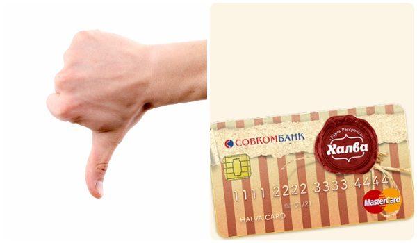 минусы кредитной карты Халва