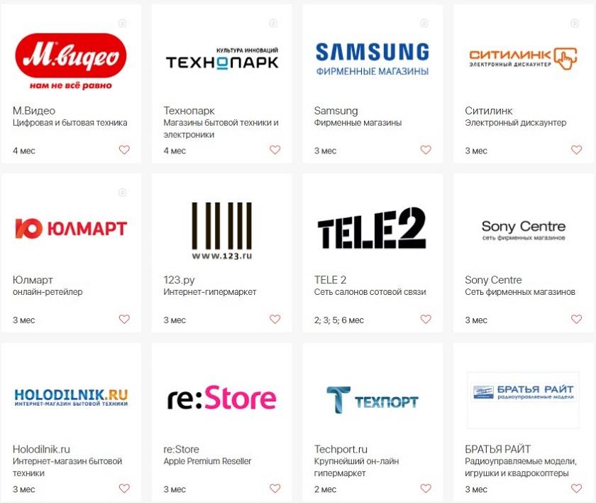 список магазинов-партнеров по продаже техники