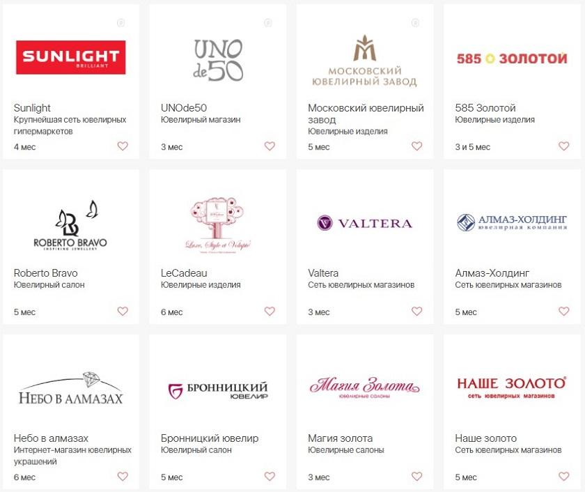 список партнеров - ювелирные изделия
