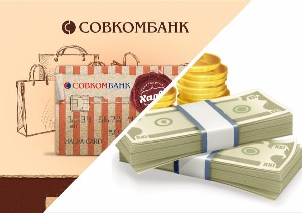 Совкомбанк, кредитная карта в Ивантеевке Все кредитные карты банка.