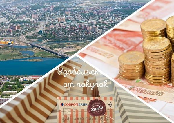 Рассрочка в Иркутске