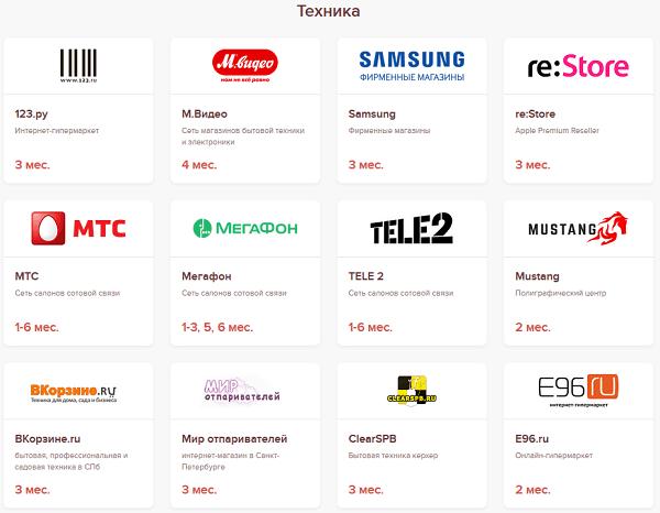 партнеры по продаже техники