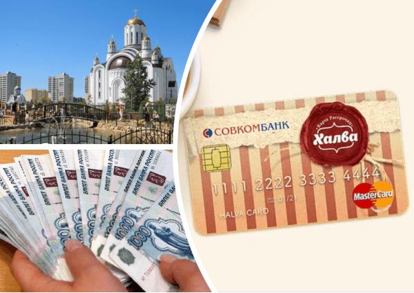 Воронеж и карта рассрочки от Совкомбанка