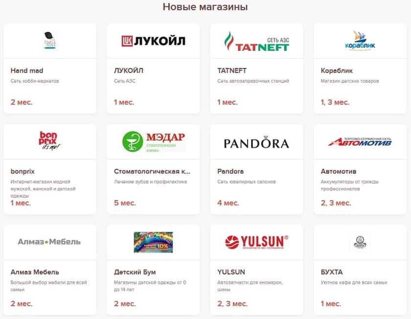 новые магазины в списке