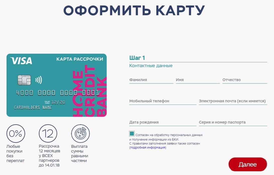 хоум кредит свобода отзывы карта карта метро спб 2020