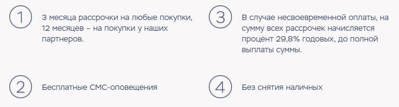 карта рассрочки хоум кредит банка партнеры в анапе