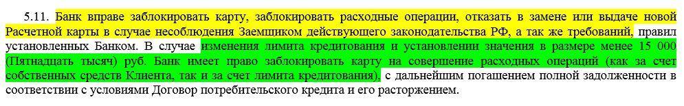 из договора