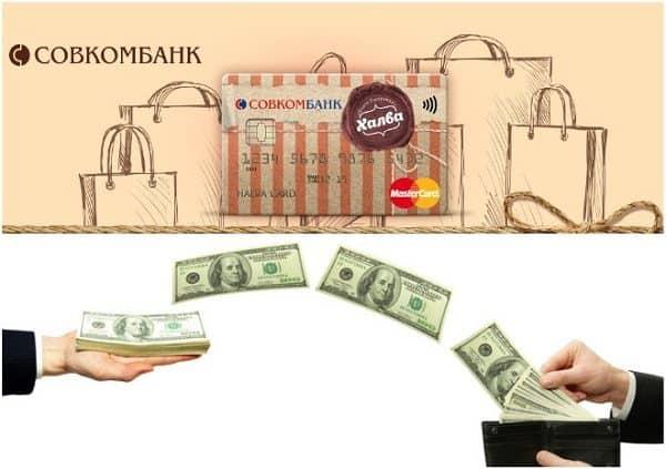перевод денег с и на карту Халва