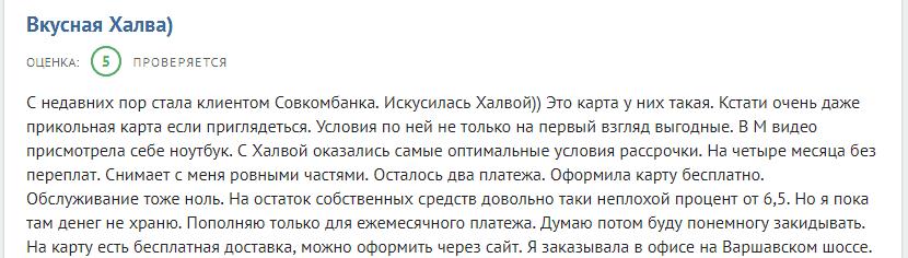 Отзыв о халве Совкомбанка