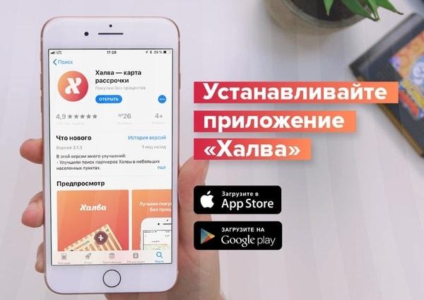 Мобильное приложение Халвы