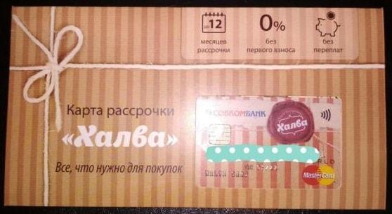 конверт с пластиком