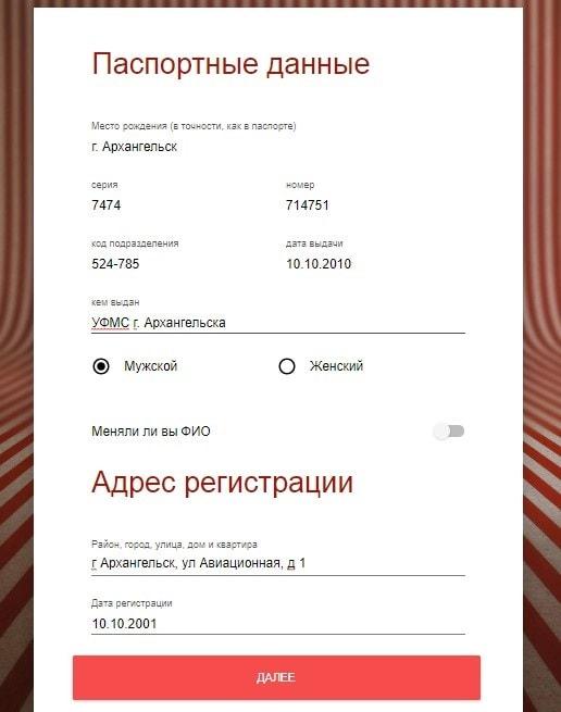 личные данные при оформлении заявки на карту халва
