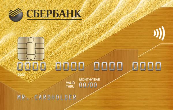 «Золотой кредит» «Сбербанка»