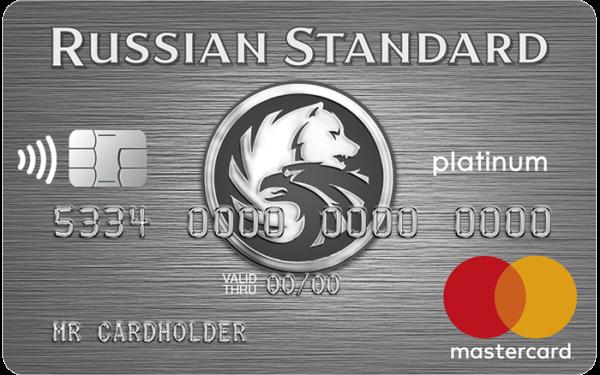 «Платинум» от банка «Русский Стандарт»