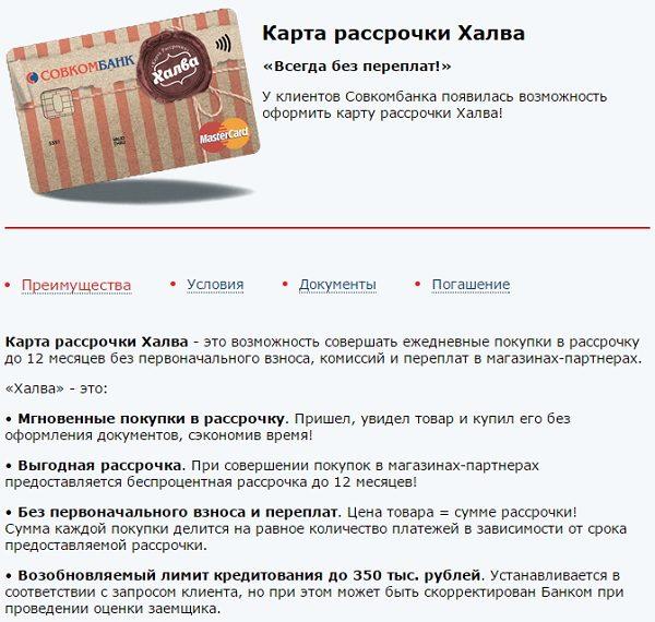 Как заказать онлайн карту рассрочки Халва Совкомбанка