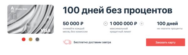 Кредитная карта беспроцентной рассрочки «100 дней без %» от Альфа-Банка