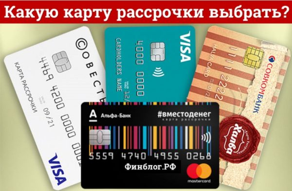 Кредитная карта беспроцентной рассрочки