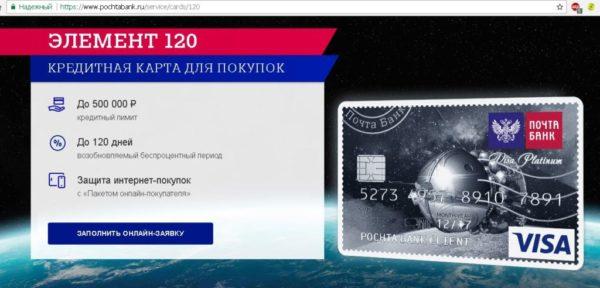 Карта рассрочки «Элемент 120» от Почта-Банка