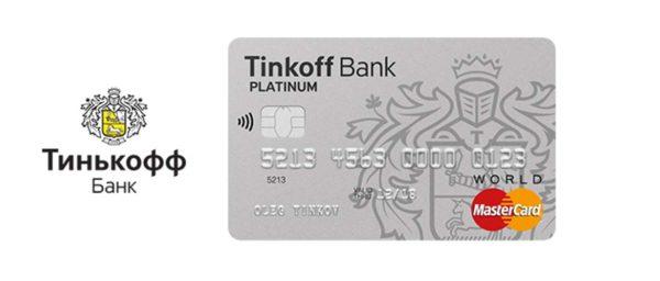 Беспроцентная рассрочка по карте кредитной карте Тинькофф