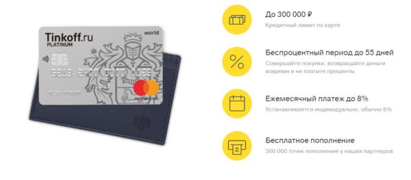 Кредитная карта беспроцентной рассрочки «Тинькофф-Платинум»