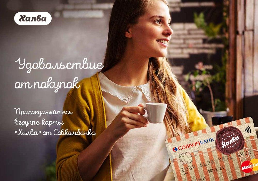 Магазины партнеры карты Халва Барнаул — оформить онлайн, где получить, магазины партнеры