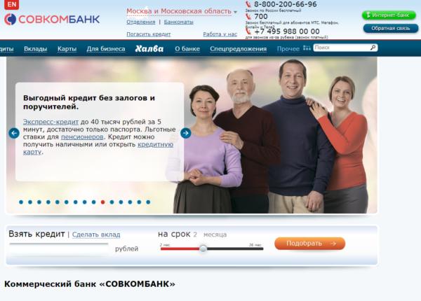 Официальный сайт Совкомбанка