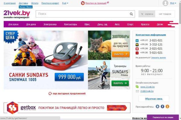 21vek.by онлайн-гипермаркет