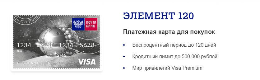 «Элемент 120» от Почта-Банка