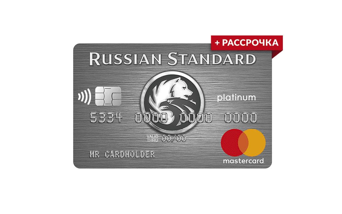 Карта рассрочки Русский Стандарт условия использования
