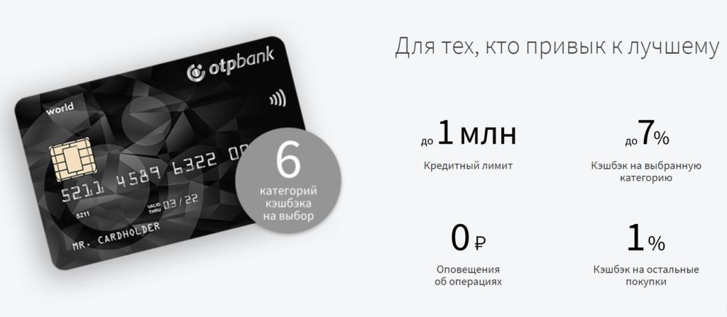 Карта «Platinum» от ОТП-Банка