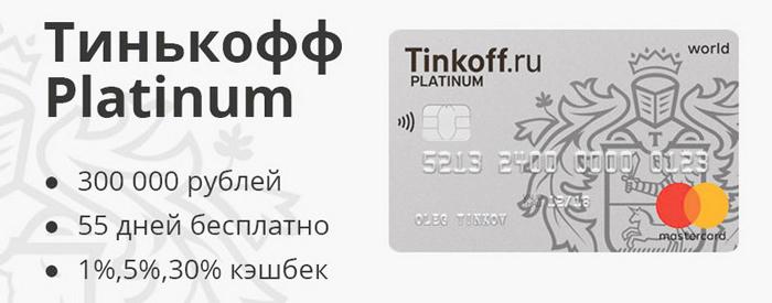 Тинькофф-Платинум