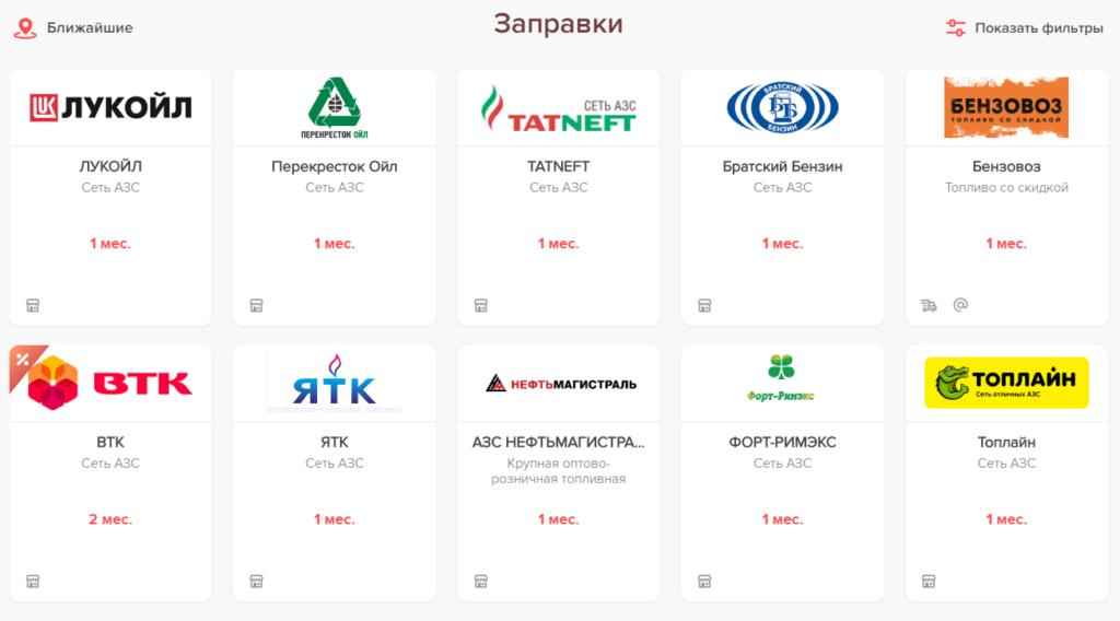 магазины партнеры Халва Заправки