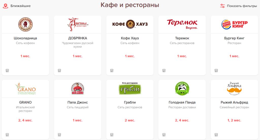 магазины партнеры халва Кафе, а также рестораны