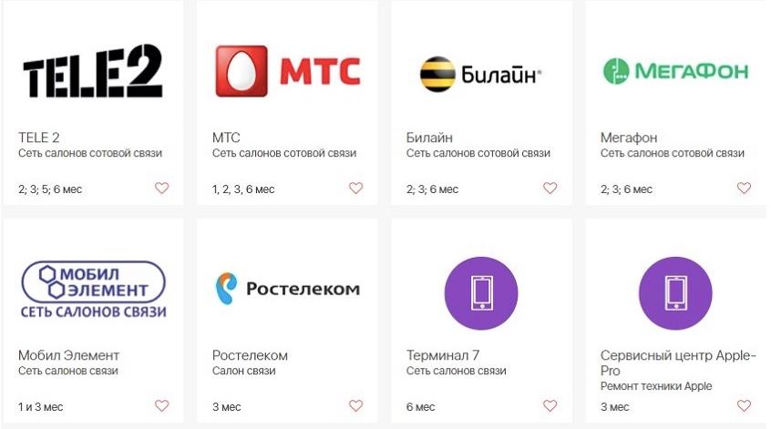 магазины партнеры халва Салоны мобильной связи