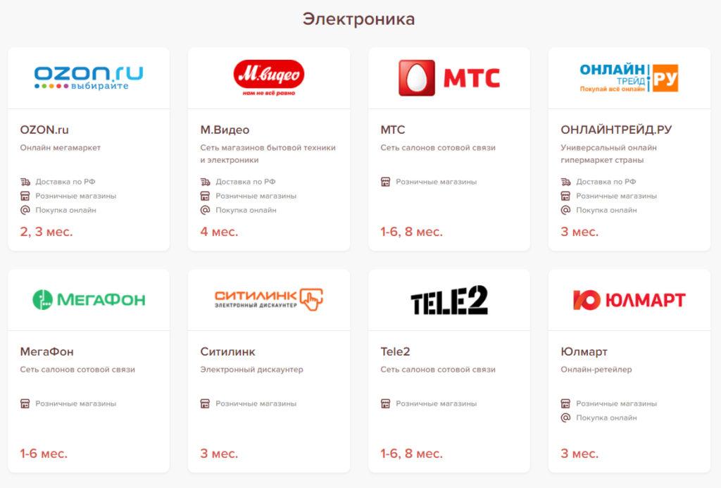 магазины партнеры Халва электроника