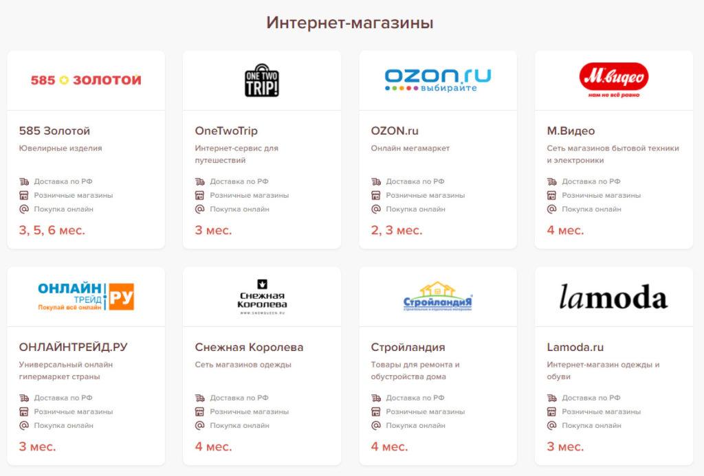Интернет-магазины партнеры карточки «Халва»