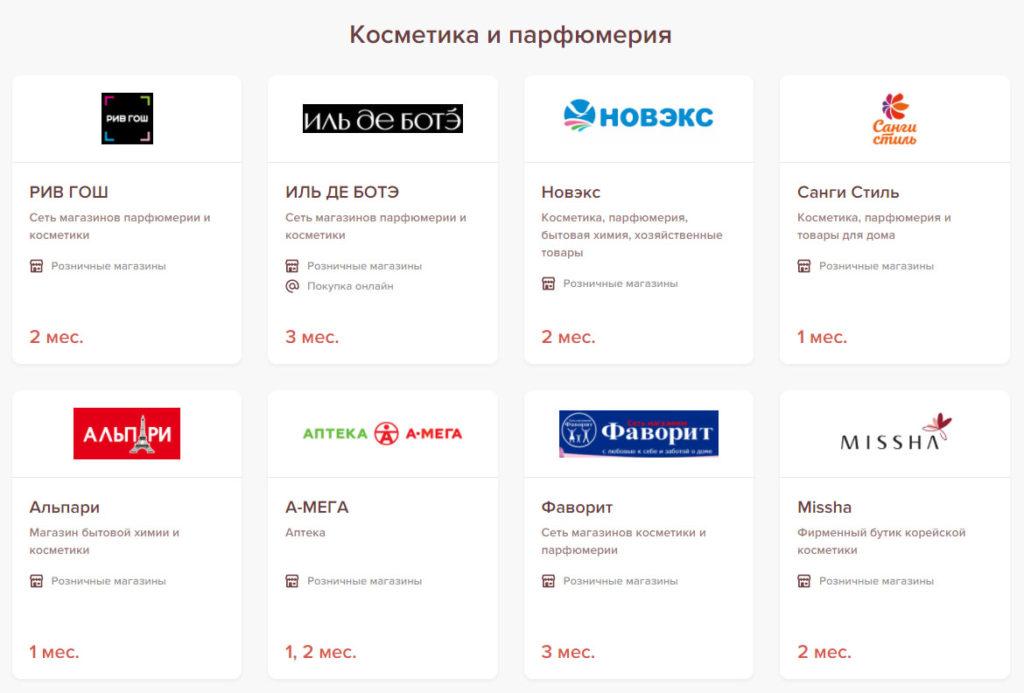 магазины партнеры халва Косметика и парфюмерия