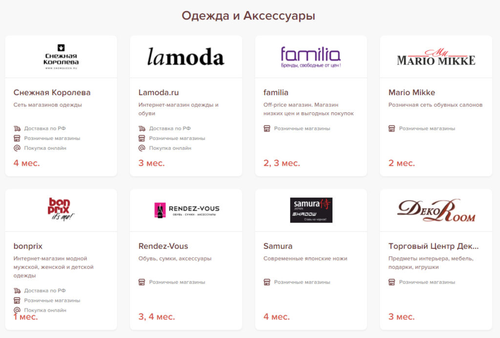 магазины партнеры Халва Одежда, а также аксессуары