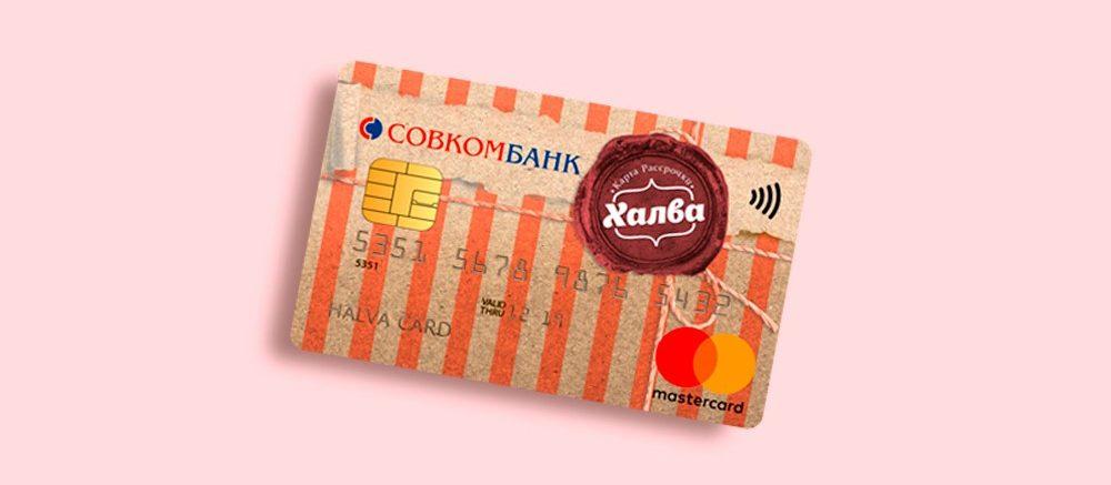 «Халва» от «Совкомбанка»: достойный аналог кредитной карты